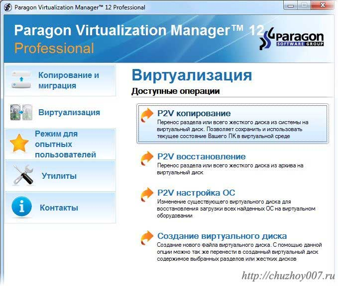 запуск Virtualization Manager