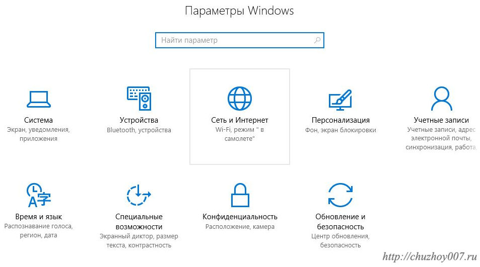 Окно параметров Windows 10